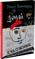 купить: Книга Думай как художник, или Как сделать жизнь более креативной, не отрезая себе ухо