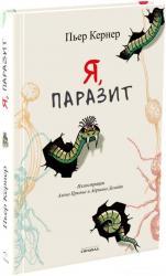 купити: Книга Я, паразит