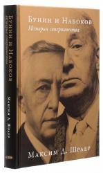 купить: Книга Бунин и Набоков. История соперничества