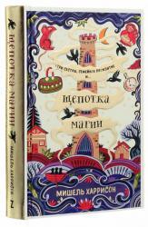 купить: Книга Щепотка магии