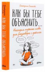 купити: Книга Как бы тебе объяснить… : Находим нужные слова для разговора с детьми