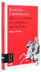 купити: Книга Клятва Ганнибала: Жизнь и войны величайшего врага Рима