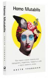 купити: Книга Homo Mutabilis