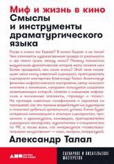 купить: Книга Миф и жизнь в кино: Смыслы и инструменты драматургического языка