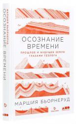 купити: Книга Осознание времени: Прошлое и будущее Земли глазами геолога