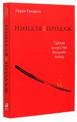 купити: Книга Ниндзя продаж.Тайное искусство больших побед