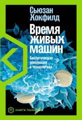 купити: Книга Время живых машин. Биологическая революция в технологиях
