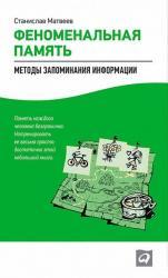 купить: Книга Феноменальная память: Методы запоминания информации