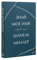 купить: Книга Знай мое имя. Правдивая история