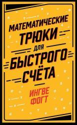 купить: Книга Математические трюки для быстрого счёта