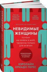 купить: Книга Невидимые женщины:  Почему мы живем в мире, удобном только для мужчин