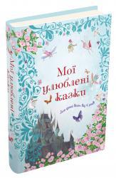 купити: Книга Мої улюблені казки