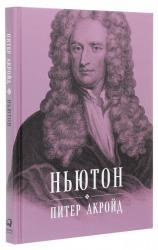 купить: Книга Ньютон: Биография