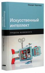 купить: Книга Искусственный интеллект: Пределы возможного