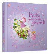 купити: Книга Казки для маленьких дівчаток
