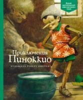 купити: Книга Приключения Пиноккио