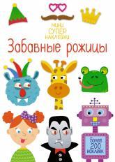 купити: Книга Забавные рожицы