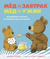 купить: Книга Мёд на завтрак, мёд на ужин. Английские песенки и потешки для малышей