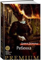 купити: Книга Ребекка