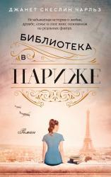 купить: Книга Библиотека в Париже