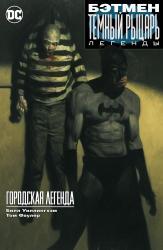 купить: Книга Бэтмен. Темный рыцарь. Легенды: Городская легенда