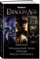 купить: Книга Dragon Age. Украденный трон. Призыв. Маска призрака