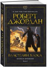 купить: Книга Колесо Времени. Книга 6. Властелин хаоса