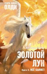 купить: Книга Золотой Лук. Книга 2. Всё бывает