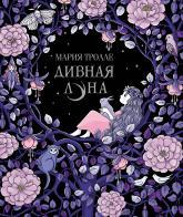 купить: Книга Дивная луна