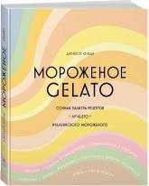 купити: Книга Мороженое Gelato. Сочная палитра рецептов лучшего итальянского мороженого
