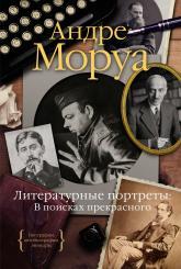 купити: Книга Литературные портреты: В поисках прекрасного