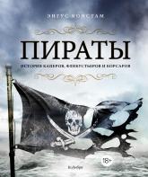 купить: Книга Пираты. История каперов, флибустьеров и корсаров