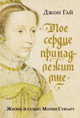 купити: Книга «Мое сердце принадлежит мне». Жизнь и судьба Марии Стюарт