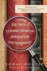 купить: Книга Как читать художественную литературу как профессор. Проницательное руководство по чтению между строк