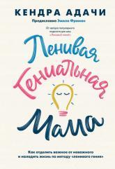 """купить: Книга Ленивая гениальная мама. Как отделить важное от неважного и наладить жизнь по методу """"ленивого гения"""