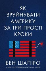 купить: Книга Як зруйнувати Америку за три прості кроки