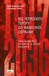 купить: Книга Від Червоного терору до мафіозної держави