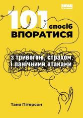 купить: Книга 101 спосіб впоратися з тривогою, страхом і панічними атаками