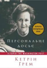 купити: Книга Персональне досьє. Історія Washington Post