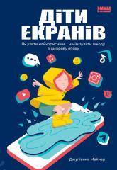 купить: Книга Діти екранів. Як узяти найкорисніше і мінімізувати шкоду в цифрову епоху