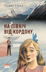 купить: Книга На північ від кордону