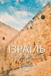 купить: Книга Ізраїль. Історія відродження нації