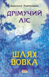 купити: Книга Дрімучий ліс. Шлях вовка