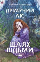 купити: Книга Дрімучий ліс. Шлях Відьми