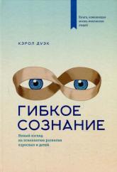 купить: Книга Гибкое сознание: новый взгляд на психологию развития взрослых и детей