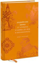 купити: Книга Индийские мифы. От Кришны и Шивы до Вед иМахабхараты