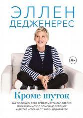 купити: Книга Кроме шуток. Как полюбить себя, продать дуршлаг дорого, прокачать мозг с помощью телешоу...