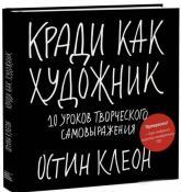 купить: Книга Кради как художник.10 уроков творческого самовыражения