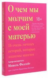 купить: Книга О чем мы молчим с моей матерью. 16 очень личных историй, которые знакомы многим