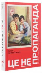 купить: Книга Це не пропаганда